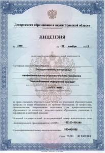 Лицензия НМК