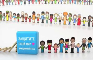Всемирная неделя иммунизации (World Immunization Week)