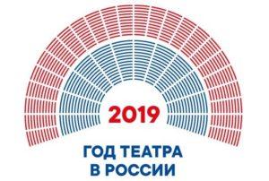 2019 год в Российской Федерации — Год театра