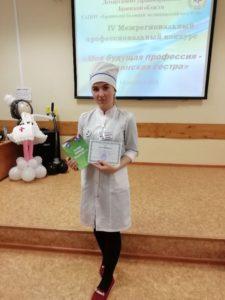 «Моя будущая профессия – медицинская сестра»