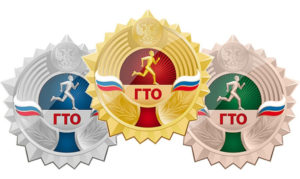 Прием нормативов в рамках Всероссийского физкультурно – спортивного комплекса «Готов к труду и оброне»