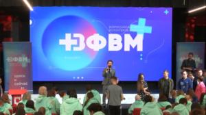 Всероссийский форум волонтеров – медиков